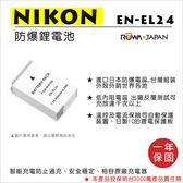 御彩數位@樂華 FOR Nikon EN-EL24 相機電池 鋰電池 防爆 原廠充電器可充 保固一年