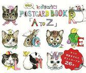 Higuchi Yuko 插畫明信片收藏圖集「A to Z」