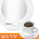 免運費★達新牌多功能保溫盤 EW-50 (茶 咖啡 牛奶 飲料 保溫杯墊 電熱盤)