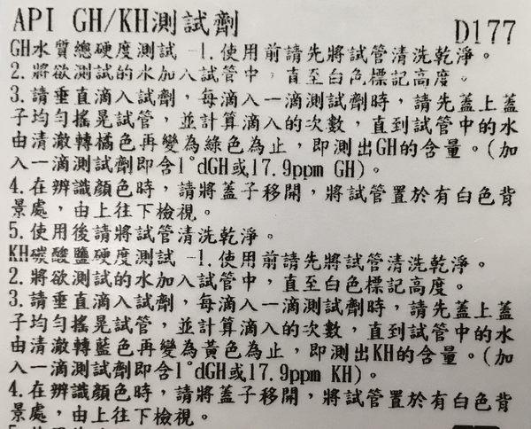【西高地水族坊】美國魚博士API GH/KH測試劑
