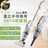 『現貨』歌林Kolin 直立手持兩用HEPA吸塵器 免集塵袋過濾有線吸塵器【HTK066】
