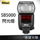 NIKON SB-5000 SB5000 閃光燈 總代理國祥公司貨