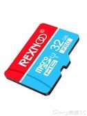 記憶卡內存卡高速32g監控攝像頭無線家用microSD存儲卡class10行車記錄儀 榮耀3C