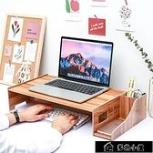 顯示器增高架 筆記本電腦支架托架抬高增高架子底座桌面收納散熱宿舍木質辦公室