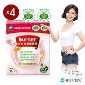 【船井】burner倍熱  健字號食事纖纖粉 60回加強組