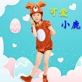 演出服 小鹿卡通動物表演服梅花鹿兒童演出服裝聖誕節鹿幼兒舞蹈表演服裝 歐歐