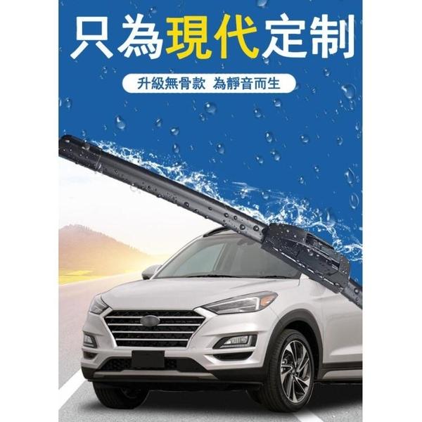 現代HYUNDAI 索納塔 雨刷片HYUNDAI專用九代八代 汽車無骨雨刷