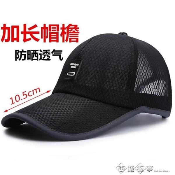 帽子男士夏季薄遮陽帽戶外防曬網眼棒球帽透氣涼太陽帽釣魚鴨舌帽 西城故事