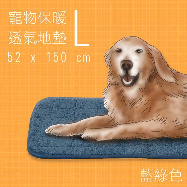 L號-可水洗 3D寵物保暖透氣睡墊 52x150cm 地墊 抑菌除臭 寵物床墊 趴墊《Dr.Air透氣專家》