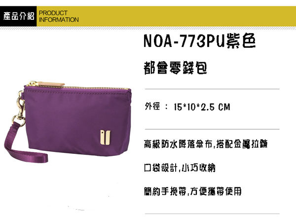 SUMDEX  都會零錢包NOA-773PU紫色