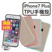 iPhone 7 8 馬卡龍 手機殼 保護殼【手配任選3件88折】全包覆 透明PC背板 i7 i8 plus 4色
