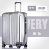 鋁框拉桿箱萬向輪旅行箱復古直角行李箱28寸20女男密碼箱24皮箱子【滿一元免運】JY