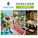【台北】青青食尚花園會館2人美食通用券