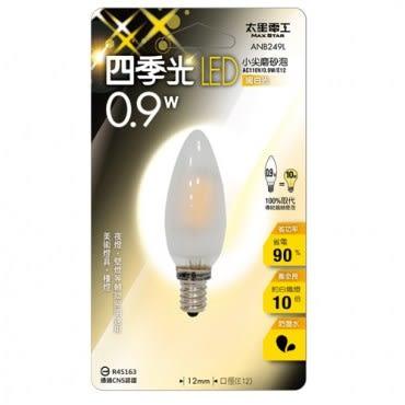四季光LED小尖磨砂泡E12/0.9W/暖白光