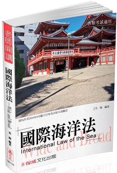 (二手書)名揚老師開講:國際海洋法-Wide and Broad-律師.各類考試(保成)