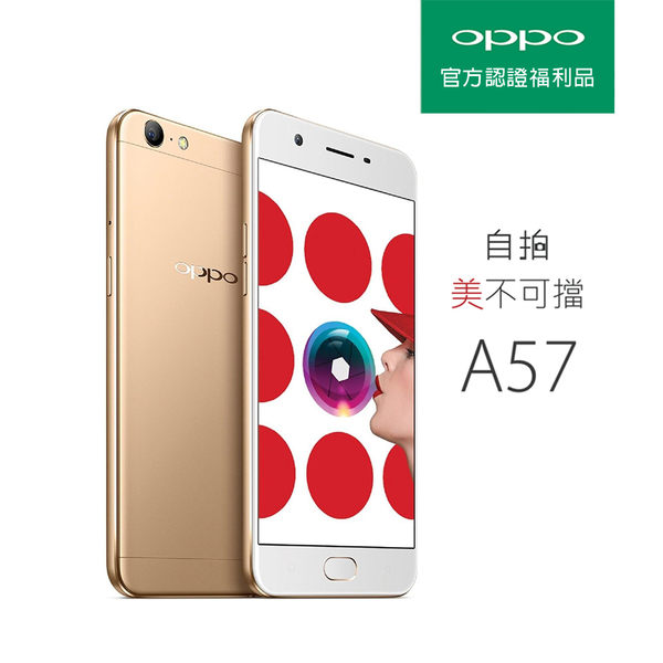 OPPO A57 贈原廠時尚硬殼包
