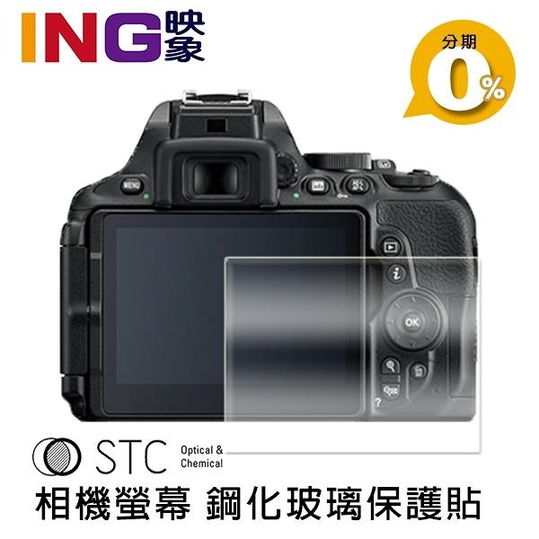 STC 相機螢幕 9H 鋼化玻璃保護貼 for Nikon D5600 螢幕玻璃貼 可觸控操作