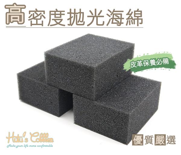 糊塗鞋匠 優質鞋材 P14 台灣製造 高密度拋光海棉 拋光 上油 高品質 人氣賣家商品