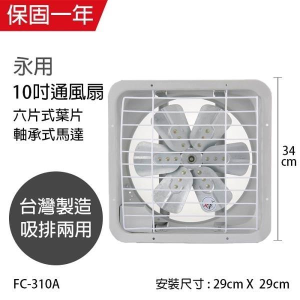 【南紡購物中心】【永用牌】MIT 台灣製造10吋耐用馬達吸排風扇(鋁葉) FC-310A