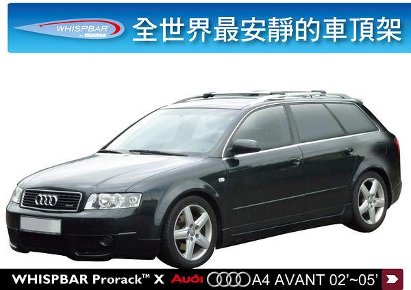 ∥MyRack∥WHISPBAR RAIL BAR Audi A4 Avant 02-05 專用車頂架∥全世界最安靜的車頂架 行李架 橫桿∥