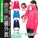 UPF50+ 乾爽舒適 吸濕排汗 專利 變形防曬外套 3D抗UV防曬外套 單色款 台灣製 芽比