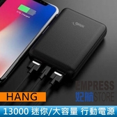 【妃航】認證 HANG X15 13000mAh 2.1A 迷你/超小/超輕 大容量 雙輸出 行動電源/移動電源