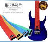 【小麥老師 樂器館】指板防鏽帶 吉他防鏽帶 【A427】 防鏽帶 電吉他 民謠吉他 木吉他 GT56