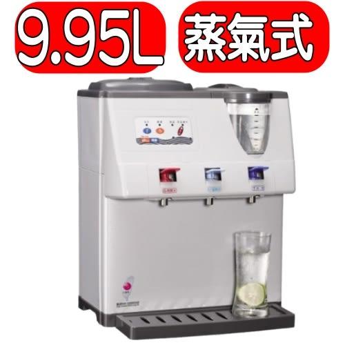 東龍【TE-153A】蒸汽式冰溫熱開飲機