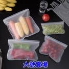 [拉拉百貨]大號-冰箱食品密封袋 EVA食品 保鲜袋冰箱食品 儲存袋水果 蔬菜密封袋 可重複使用