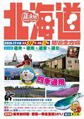 (二手書)北海道旅遊全攻略(第6刷)