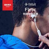 Fitbit flyer 無線 健身 耳機 藍芽 藍 灰 保固一年