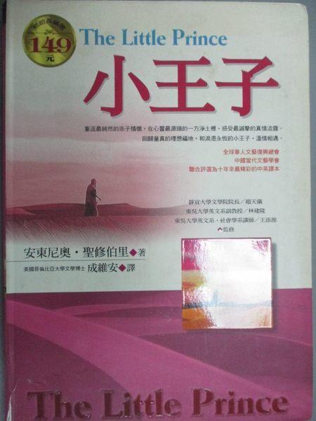 【書寶二手書T1/翻譯小說_ILH】小王子_安東尼奧‧聖修伯里