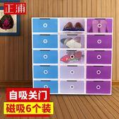 6個裝 加大加厚透明鞋盒自動門鞋子收納神器鞋柜鞋盒子鞋子收納盒【米拉生活館】JY