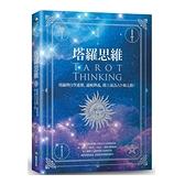 塔羅思維:塔羅牌自學進階,通曉牌義,踏上成為占卜師之路!