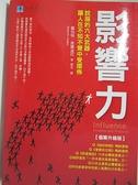 【書寶二手書T2/廣告_CK9】影響力_個案升級版_羅伯特.席爾迪尼