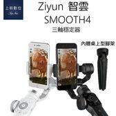 智雲 Ziyun SMOOTH4 三軸 【台南-上新】  手機三軸穩定器 公司貨 18個月保固
