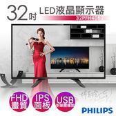 超下殺【飛利浦PHILIPS】32吋FHD LED液晶顯示器+視訊盒 32PFH4052