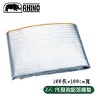 【RHINO 犀牛 2人 PE發泡鋁箔睡墊】910/鋁箔墊/防潮墊/露營墊/野餐墊/地墊/睡墊