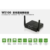 新風尚潮流 【WS100】 UPMOST 登昌恆 家用 雲端 轉接器 架構私有雲 將 USB 裝置 轉為 雲端運用