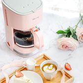 咖啡機美式咖啡機煮咖啡煮壺滴漏式辦公室家用全自動小型煮茶壺兩用JD 宜室家居