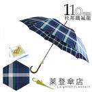 雨傘 ☆萊登傘☆ 經典格紋  自動直傘 大傘面110公分 易甩乾 鐵氟龍 Leotern 藍白綠格