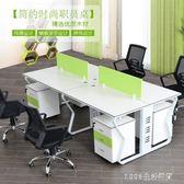 職員辦公桌246人員工電腦桌簡約現代卡座組合工作位 1995生活雜貨igo