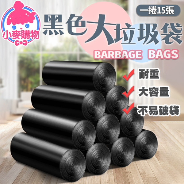 ✿現貨 快速出貨✿【小麥購物】黑色大垃圾袋 加大 垃圾袋  塑膠袋 長80cm寬100cm【Y184】