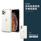 SEIDIO 四角氣墊輕透手機保護殼 iPhone 11 Pro Max 輕薄 邊緣加高 裸機風 四角強化 TPU軟殼