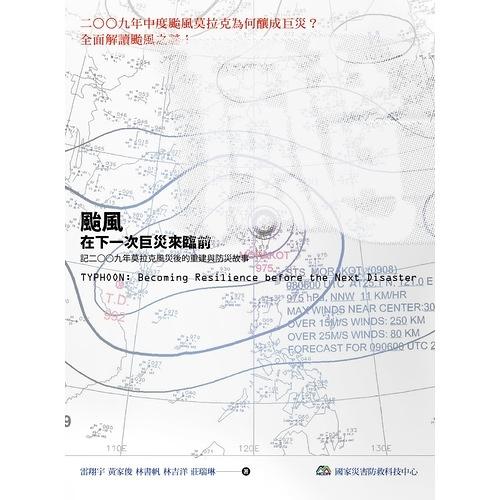 颱風(在下一次巨災來臨前)