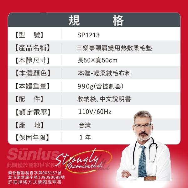 【贈好禮】三樂事 sunlus 乾濕兩用熱敷墊 SP1213 (50x50cm) 【醫妝世家】 SP1003升級版