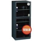【奇奇文具】收藏家 AX2-126 132公升雙除濕電子防潮櫃