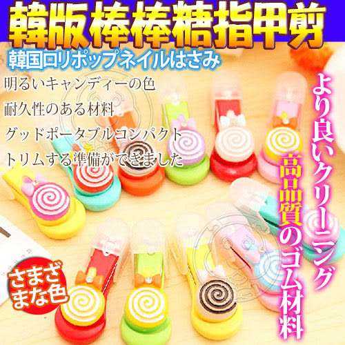 【 zoo寵物商城】 輕鬆剪》韓版可愛棒棒糖指甲剪880460多色隨機出貨/個