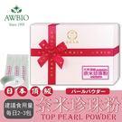日本頂級奈米珍珠粉(20包)