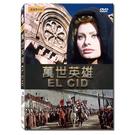 新動國際【萬世英雄 EL CID】高畫質DVD //電影珍寶 蘇菲亞羅蘭系列//